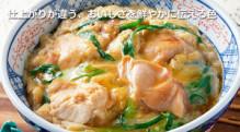 パッケージ松浦 のブログ-親子丼