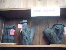 パッケージ松浦 のブログ-炭市場⑤