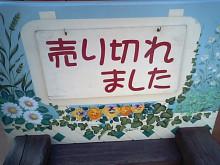 パッケージ松浦 のブログ-ナツキ2