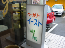 パッケージ松浦 のブログ-いーすと5