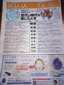 パッケージ松浦 のブログ-SALALA2