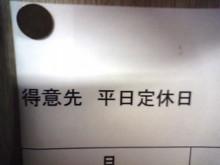 パッケージ松浦 のブログ-かい9