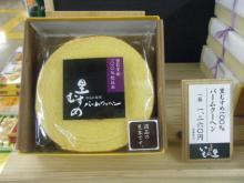 パッケージ松浦 のブログ-バームクーヘン