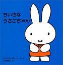 パッケージ松浦 のブログ-ミッフィー