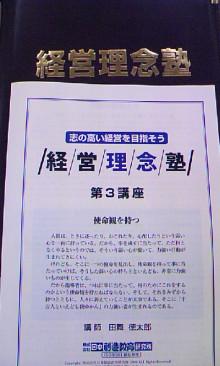 パッケージ松浦 のブログ-090727_1205~01.jpg