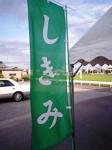 パッケージ松浦 のブログ-安心3
