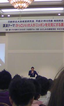パッケージ松浦 のブログ-090822_1311~01.jpg