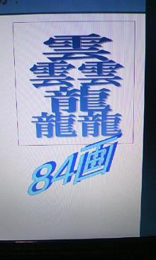パッケージ松浦 のブログ-091220_0755~01.jpg