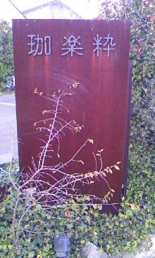 パッケージ松浦 のブログ-091226_1345~01.jpg