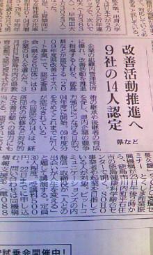 パッケージ松浦 のブログ-100219_0633~01.jpg