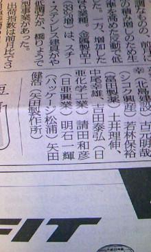 パッケージ松浦 のブログ-100219_0633~02.jpg