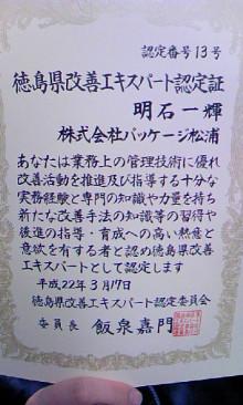 パッケージ松浦 のブログ-100318_0917~02.jpg
