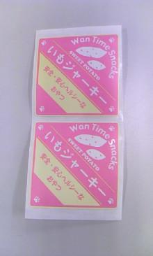 パッケージ松浦 のブログ-100329_1619~01.jpg