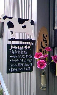 パッケージ松浦 のブログ-100423_1149~01.jpg