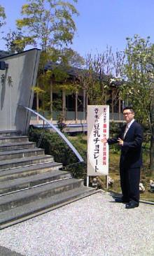 パッケージ松浦 のブログ-100508_1140~01.jpg