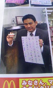 パッケージ松浦 のブログ-100528_1548~03.jpg
