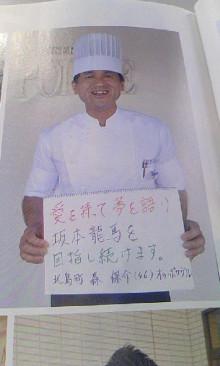 パッケージ松浦 のブログ-100528_1550~01.jpg