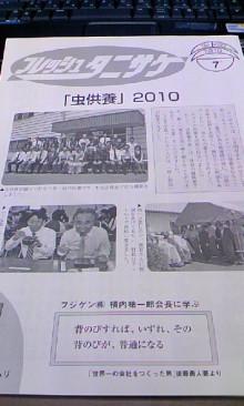 パッケージ松浦 のブログ-100712_0908~01.jpg