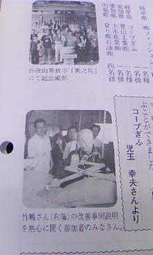 パッケージ松浦 のブログ-100712_0909~02.jpg