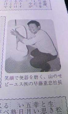 パッケージ松浦 のブログ-100712_0910~01.jpg
