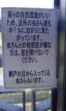 パッケージ松浦 のブログ-100718_0829~01.jpg