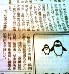 パッケージ松浦 のブログ-読売 アップ