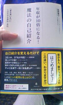 パッケージマーケティング 松浦陽司のブログ-120307_0924~01.jpg