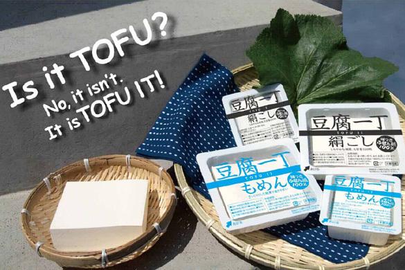 【食べられない豆腐を知ってますか?冷蔵しなくても腐りません】