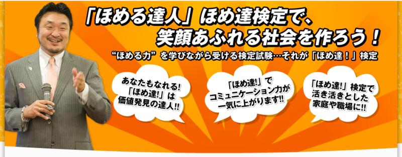 「ほめ達!」西村貴好さんから直接、3級認定書を受け取りました!そしてテレビ出演?!