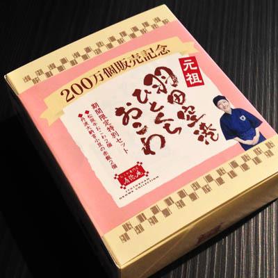 ◆コンサルタント藤村正宏のエクスマブログ◆-羽田空港で一番売れている空弁