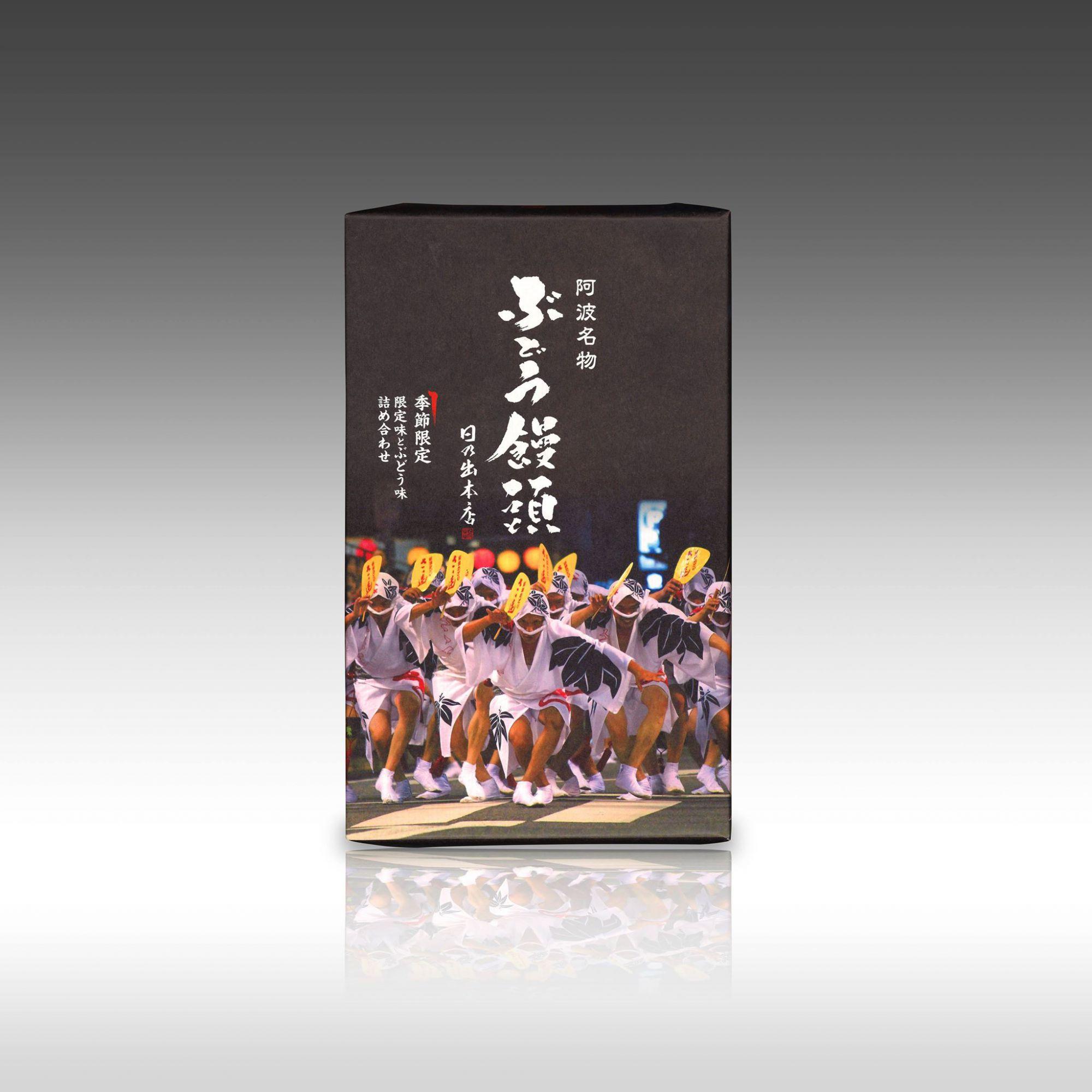 【ぶどう饅頭に「阿波踊り期間限定パッケージ」登場】