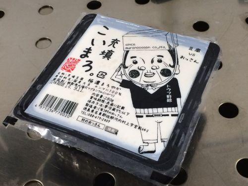 ☆村のおっさん桑原豆腐店 充填こいまろ 王冠なしバージョン