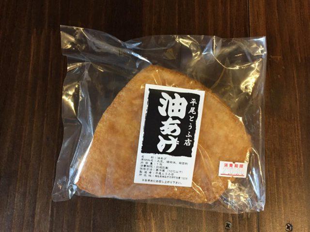 平尾とうふ店 鳥取代表 平尾揚げ 旧パッケージ 三角揚げ (1)