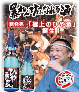 渡辺酒造店 ひや番長 (3)