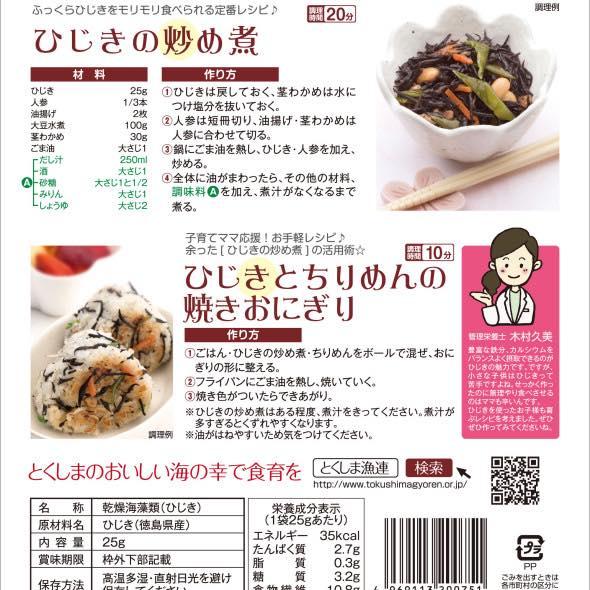 ★徳島生まれの徳島の漁師によるとくしま魚連がおすすめするひじき 徳島ぎょれんパッケージマーケティング (3)