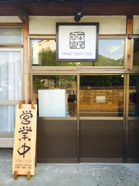平尾とうふ店 鳥取代表 平尾揚げ 開発秘話 (12)