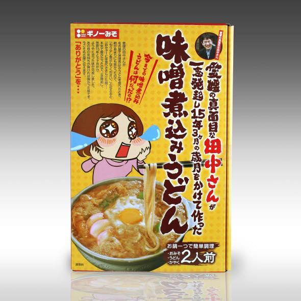 【愛媛の真面目な田中さんが一念発起し15年3ヶ月の歳月をかけて作った味噌煮込みうどん】