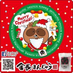 【ハレたんとクリスマスを楽しもう】~ハレルヤスイーツキッチンで手に入れよう~