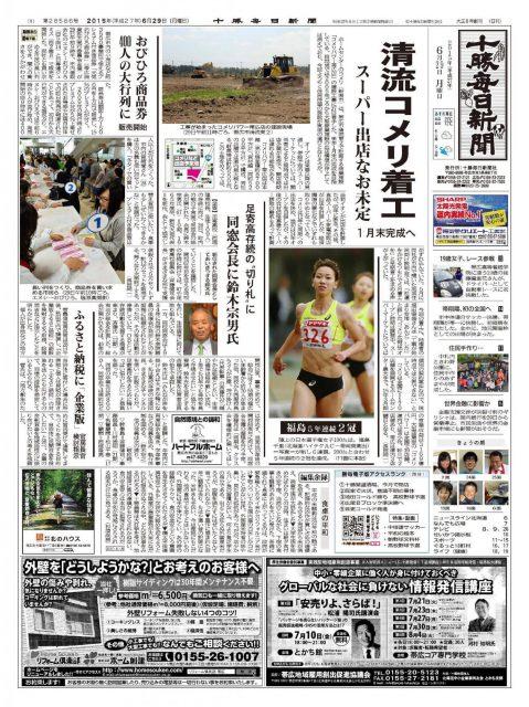 tokachimainichi (1)