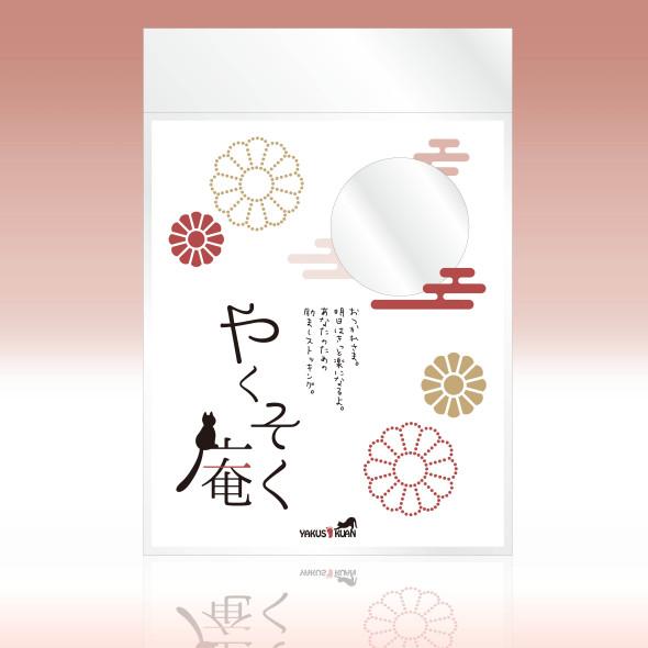 yakusokuan-590x590